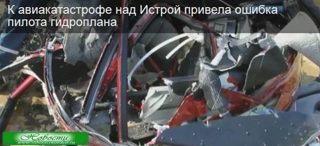 К авиа-крушению над Истрой привела ошибка пилота гидроплана