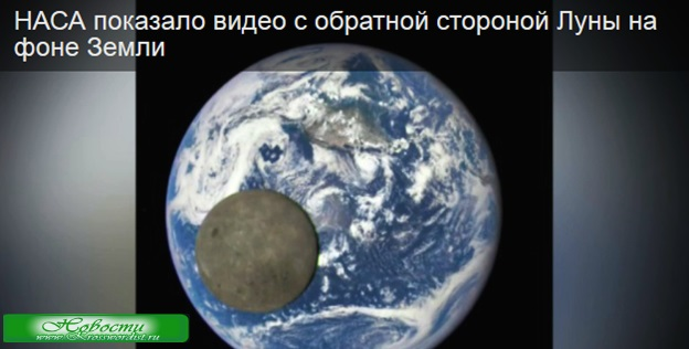 НАСА: Видео Луны  с обратной стороной на фоне Земли