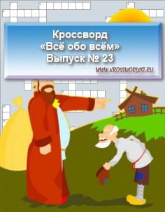 Кроссворд «Всё обо всём» Выпуск № 23