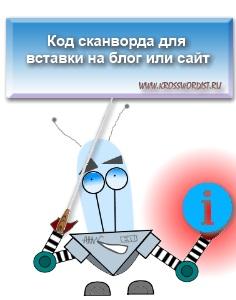 Код сканворда для вставки на блог или сайт