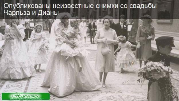 Неизвестные снимки со свадьбы Чарльза и Дианы