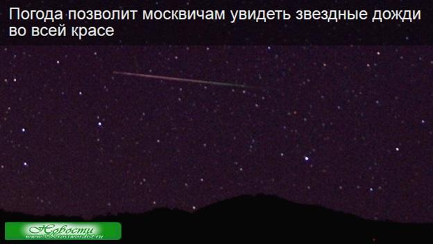Звездные дожди для Москвичей