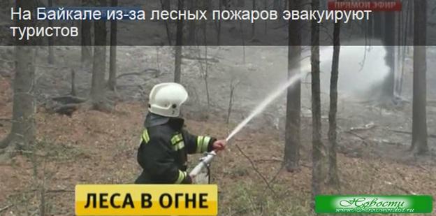 Байкал: Из-за лесных пожаров эвакуируют туристов