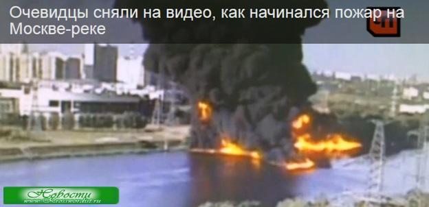 Пожар на Москве-реке. Видео