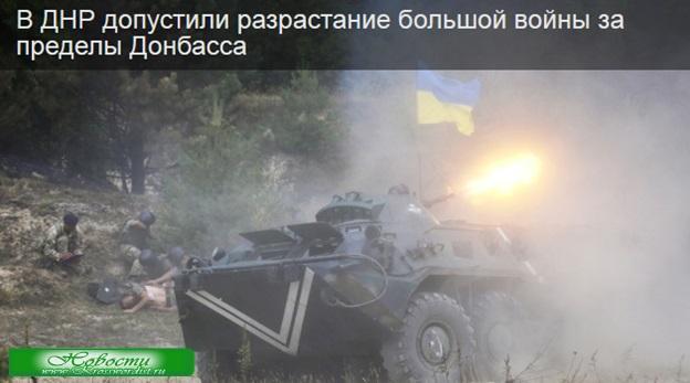 ДНР: Война может выйти за пределы Донбасса