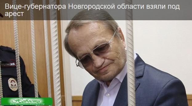 Арест вице-губернатора Новгородской области