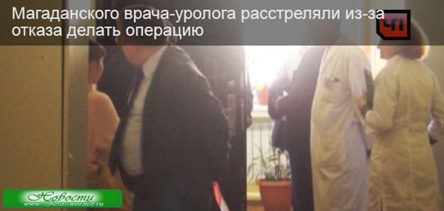 Врача-уролога расстреляли из-за отказа делать операцию