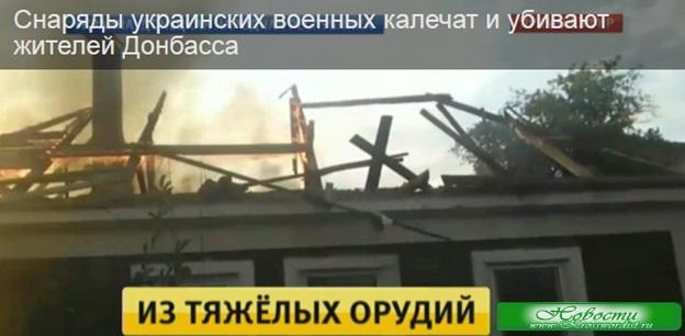 Украинские военные убивают жителей Донбасса