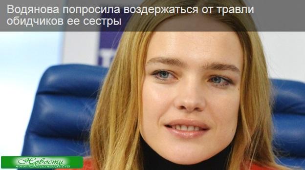 Водянова призвала не начинать травлю на обидчиков ее сестры