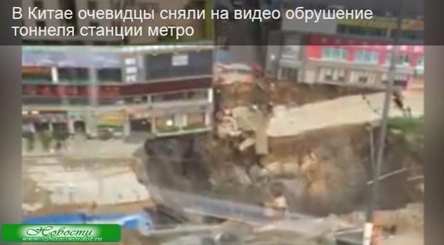 Станция метро провалилась под землю. Видео