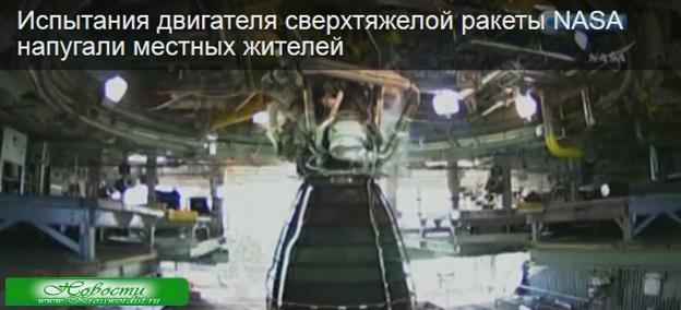 NASA: Испытания двигателя сверхтяжелой ракеты