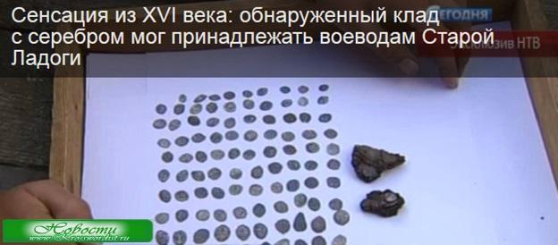 Мешок серебра эпохи Ивана Грозного