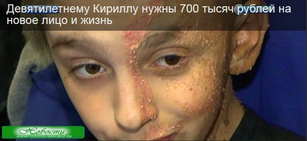 Поможем Кириллу вместе с НТВ