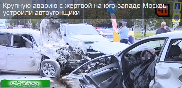 Виновниками ДТП на юго-западе Москвы стали угонщики