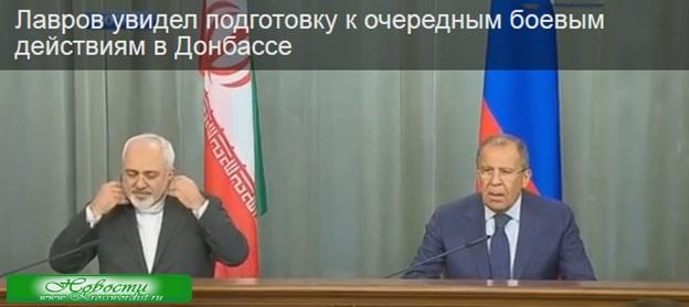Лавров призвал власти Украины не «искушать судьбу»