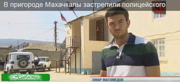 В пригороде Махачкалы убит полицейский
