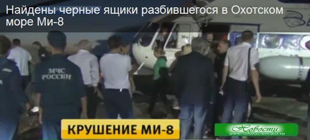 В Охотском море найдены черные ящики Ми-8