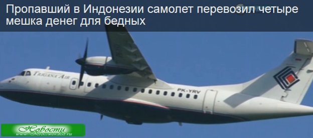 Пропавший борт ATR-42 Trigana Air перевозил 4 мешка денег
