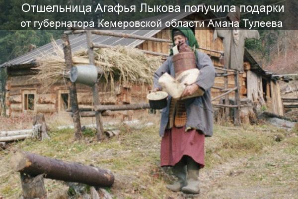 Подарки Агафье Лыковой от Амана Тулеева