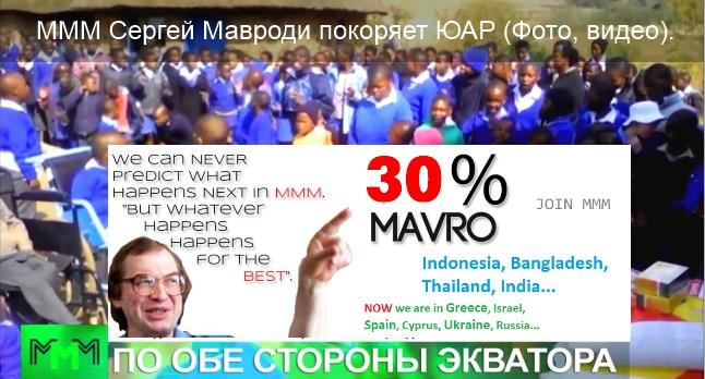 МММ Сергей Мавроди покоряет ЮАР