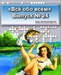 Кроссворд «Всё обо всём» Выпуск № 24