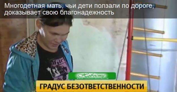 В Свердловской области обнаружили двоих беспризорных детей.