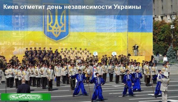 Киев отметит день независимости Украины
