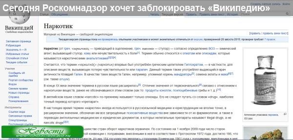 Сегодня Роскомнадзор хочет заблокировать «Википедию»