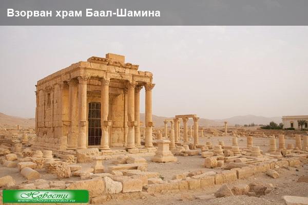 Взорван храм Баал-Шамина