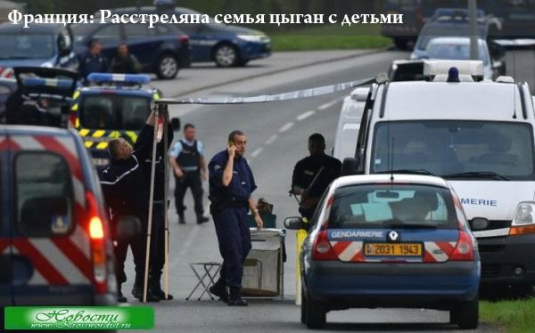 Франция: Расстреляна семья цыган с детьми
