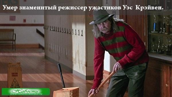 Умер знаменитый режиссер «ужастиков» Уэс  Крэйвен.