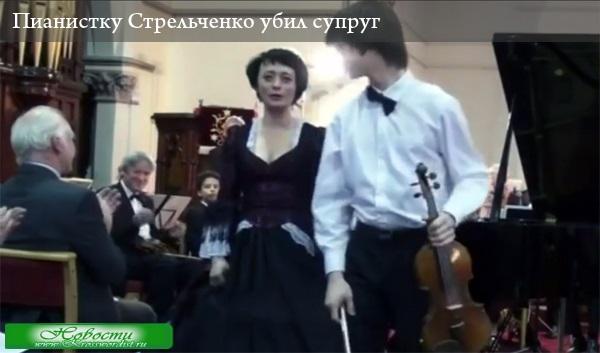 Пианистку Стрельченко убил супруг