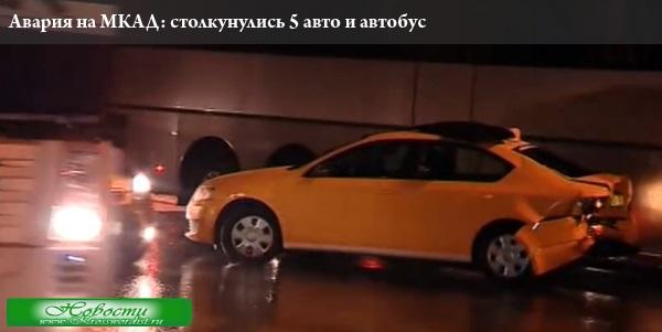 МКАД авария: Столкнулись 5 авто и автобус