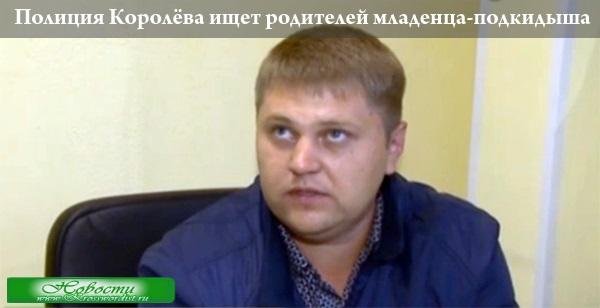 Полиция Королёва ищет родителей младенца-подкидыша