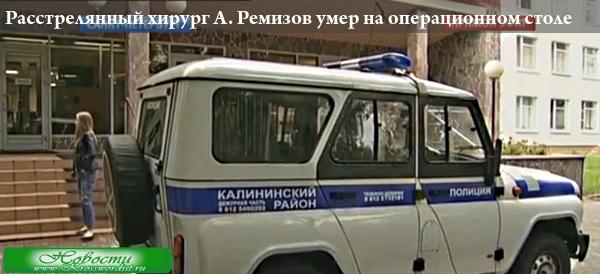 Расстрелянный хирург А. Ремизов умер на операционном столе