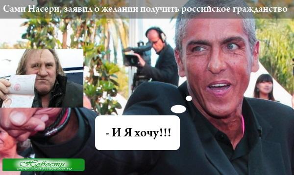 Сами Насери, заявил о желании получить российское гражданство