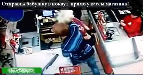 Отправил бабушку в нокаут, прямо у кассы магазина!