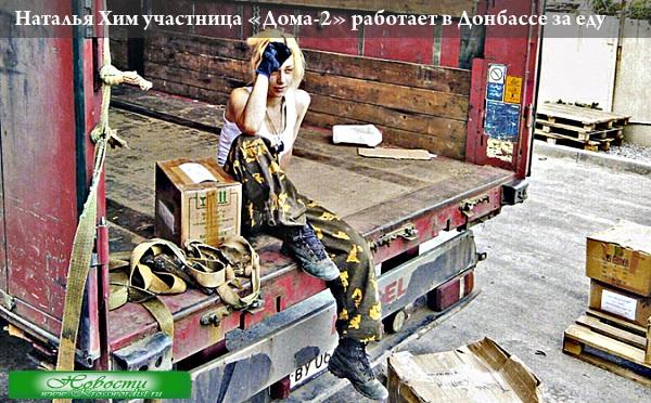 Наталья Хим участница «Дома-2» работает в Донбассе за еду