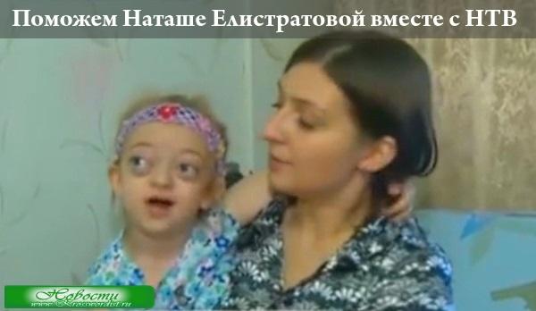 Поможем Наташе Елистратовой вместе с НТВ