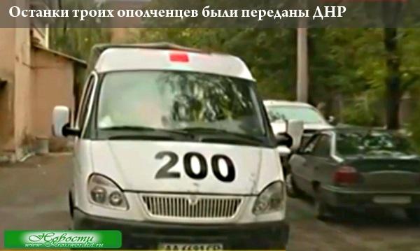 Останки троих ополченцев были переданы ДНР