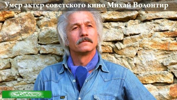 Умер актер советского кино Михай Волонтир