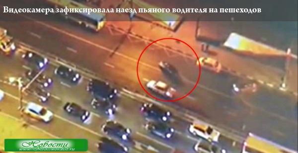 Видеокамера зафиксировала наезд пьяного водителя на пешеходов