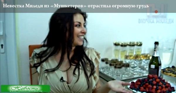 Невестка Миледи из «Мушкетеров» отрастила огромную грудь