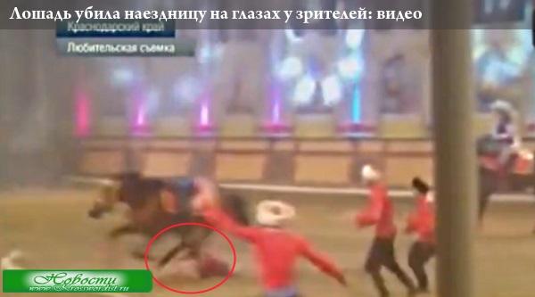 Лошадь убила наездницу на глазах у зрителей: видео