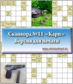 Сканворд №11 «Карп» - версия для печати