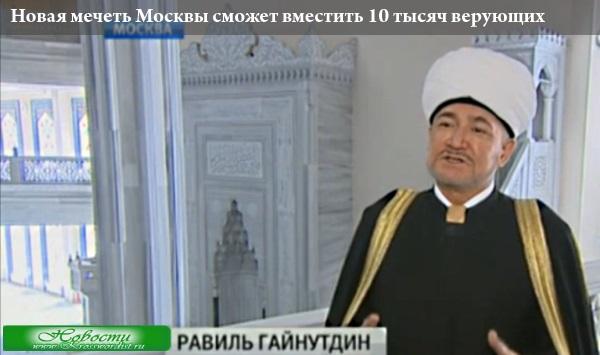 Новая мечеть Москвы сможет вместить 10 тысяч верующих