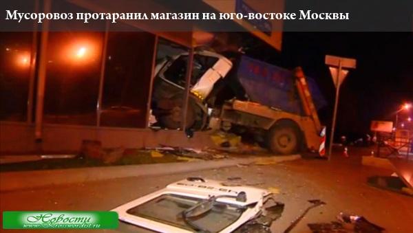Мусоровоз протаранил магазин на юго-востоке Москвы