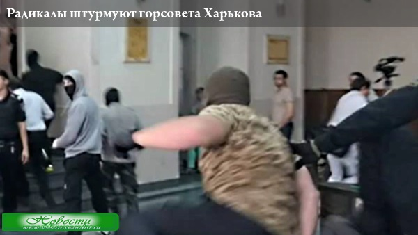 Радикалы штурмуют горсовета Харькова