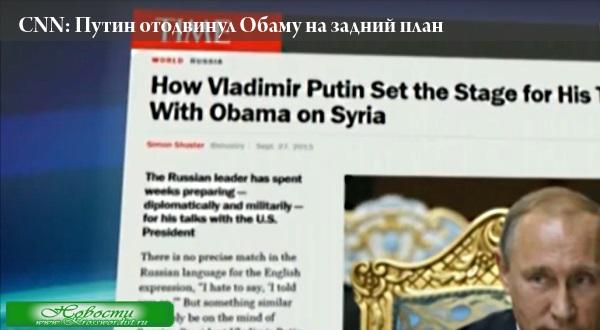 CNN: Путин отодвинул Обаму на задний план