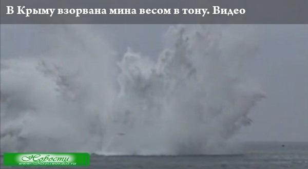 В Крыму взорвана мина весом в тону. Видео